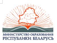 руководство министерства образования рб - фото 5