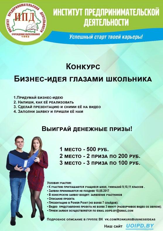 Конкурсы для школ с денежными призами